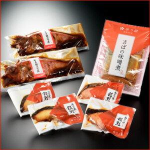 焼魚・煮魚詰合せ『雅』≪煮魚2種類・西京焼2種類≫【送料無料】