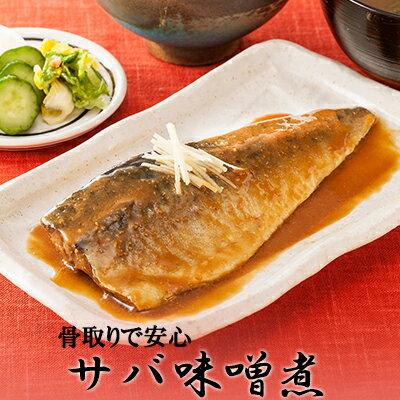 骨抜きさば味噌煮【4パック入】【煮魚 魚 惣菜】