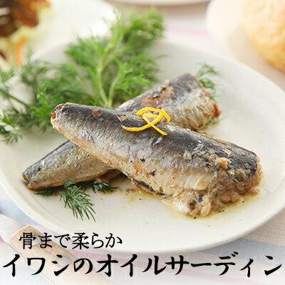 真いわしのオイルサーディン【2パック入】【煮魚 魚 惣菜 冷凍食品】