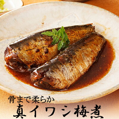 真いわし梅煮 【5パック入】【煮魚 魚 惣菜】
