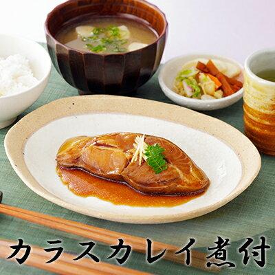 カラスカレイ煮付【3パック入×1袋】/煮魚 惣菜 冷凍食品