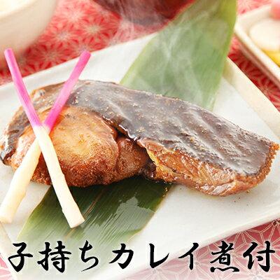 子持ちかれいの煮付け【3切入】煮魚 惣菜 冷凍食品