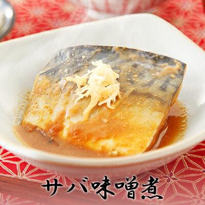 さば味噌煮【5パック入× 3袋】【煮魚 魚 惣菜 冷凍食品】