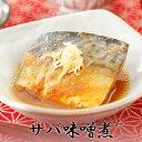 さば味噌煮【5パック入】【煮魚 魚 惣菜】
