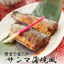 丸ごとさんま蒲焼き【2切入×5パック】[ 煮魚 魚 惣菜 サンマ 秋刀魚 おかず 冷凍食品 真空パック ]