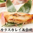 カラスカレイ西京焼<約80g×1切>[ 焼魚 西京焼 西京漬 魚 惣菜 総菜 おかず 冷凍食品 真空パック 個包装 湯煎 から…
