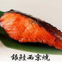 銀鮭西京焼<約60g×1切>[ 焼魚 魚 惣菜 さけ サケ サーモン おかず 冷凍食品 真空パック ]