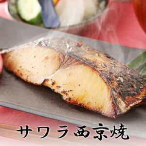 サワラ西京焼<約60g×1切>[ 焼魚 魚 惣菜 さわら 鰆 おかず 冷凍食品 真空パック ]