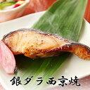銀ダラ西京焼<約60g×1切>[ 焼魚 魚 惣菜 銀だら 銀鱈 おかず 冷凍食品 真空パック ]