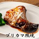 天然ぶりカマ照焼【1切入】[ 焼魚 魚 惣菜 ブリ 鰤 おかず 冷凍食品 真空パック ]
