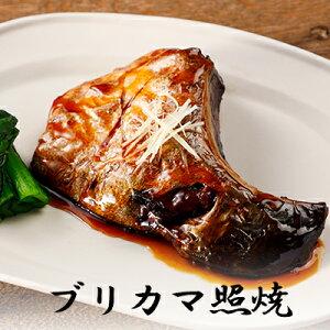 天然ぶりカマ照焼【1切入】[ 焼魚 魚 惣菜 総菜 おかず 冷凍食品 真空パック 個包装 湯煎 ブリ 鰤 ]