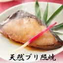 天然ブリ照焼<1切×2パック入>[ 焼魚 魚 惣菜 総菜 おかず 冷凍食品 真空パック 個包装 湯煎 ぶり 鰤 ]