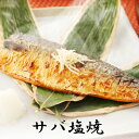サバ塩焼<1切×2パック入>[ 焼魚 魚 惣菜 総菜 おかず 冷凍食品 真空パック 個包装 湯煎 さば 鯖 ]