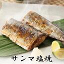 さんま塩焼<2切×2パック入>[ 焼魚 魚 惣菜 さんま 秋刀魚 おかず 冷凍食品 真空パック ]
