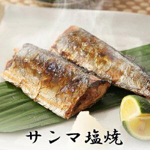サンマ塩焼<2切×2パック入>[ 焼魚 魚 惣菜 総菜 おかず 冷凍食品 真空パック 個包装 湯煎 さんま 秋刀魚 ]