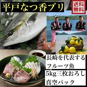 青空レストラン に出た フルーツ魚 送料無料 平戸なつ香 ブリ5kg(真空パック・あら付き)刺身で約3kg フィーレ 長崎を代表する フルーツ 魚 鰤 活〆 みかん オレンジ 青空レストラン 兄弟