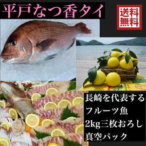 青空レストラン フルーツ魚 送料無料 平戸なつ香タイ 約2kg(真空パック・あら付き)刺身 で 1kg フィーレ 青空レストラン長崎を代表する フルーツ 魚 鯛 活〆 みかん オレンジ