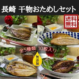 無添加 長崎 干物 おためし 5種類 セット 送料無料 10枚 お買い得 鯵 鯖 鰯 アジ サバ いわし