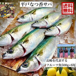 青空レストラン に出た フルーツ魚 送料無料 平戸なつ香サバ 約500g×6尾 長崎 を代表する フルーツ魚 調理しやすいように内臓を出して発送します。 サバ 鯖 刺身 生サバ ゴマサバ 活〆 み
