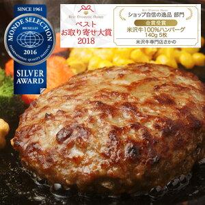 米沢牛 ハロウィン 2021 送料無料 お肉 高級 ギフト プレゼントまとめ 買い 米沢牛100%ハンバーグ 140g10枚
