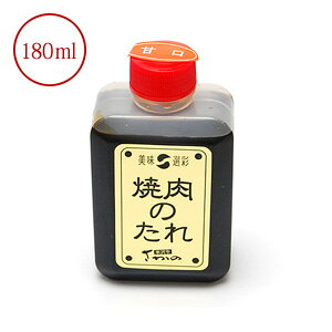 焼肉のたれ(甘口) 180ml 【冷蔵便】