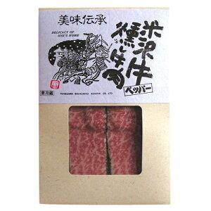 米沢牛燻し牛肉(ペッパー) 60g 【冷蔵便】
