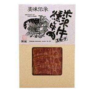 米沢牛燻し牛肉(スモーク) 60g 【冷蔵便】