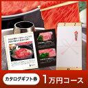 バレンタインデー 2020 ギフト 牛肉 米沢牛 カタログ ギフト 券 1万円 コース【米沢牛 牛肉 黒毛和牛 松阪牛 近江牛…