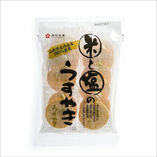 酒田米菓 米と塩のうすやき 1袋【せんべい 煎餅 無添加 化学調味料不使用 和菓子 塩味 国産 工場直送】