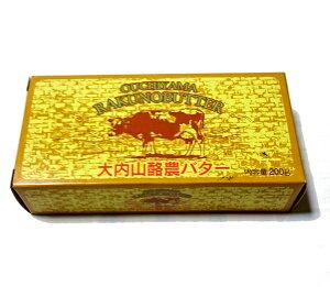 【送料無料】大内山バター×20個