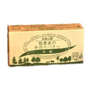 【飛騨牛乳】鈴鹿山麓 酪農家の手作りバター 200g