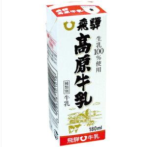 飛騨高原牛乳パック180ml