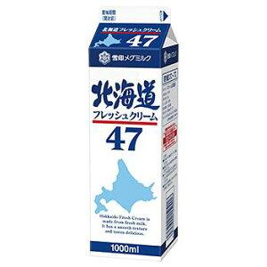 北海道フレッシュクリーム47 1000ml