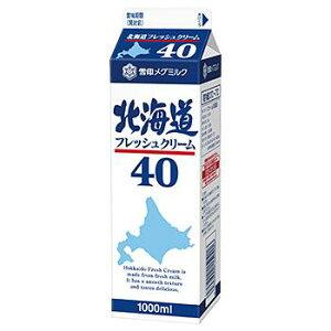 北海道フレッシュクリーム40 1000ml