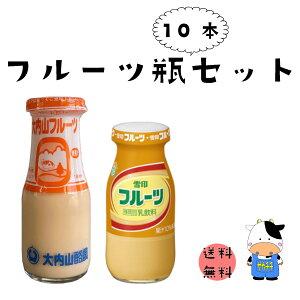 【送料無料】フルーツ瓶10本セット