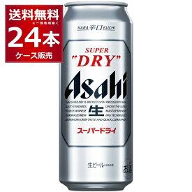 アサヒ スーパードライ 500ml×24本(1ケース)【送料無料※一部地域は除く】