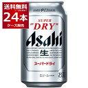 アサヒ スーパードライ 350ml×24本(1ケース)【送料無料※一部地域は除く】