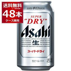 アサヒ スーパードライ 350ml×48本(2ケース)【送料無料※一部地域は除く】