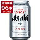 【キャッシュレス5%還元対象】アサヒ スーパードライ 350ml×4ケース(96本)【送料無料※一部地域は除く】