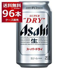 アサヒ スーパードライ 350ml×96本(4ケース)【送料無料※一部地域は除く】
