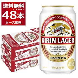 キリン ラガービール 350ml×48本(2ケース)【送料無料※一部地域は除く】