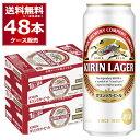 【キャッシュレス5%還元対象】キリン ラガービール 500ml×2ケース(48本)【送料無料※一部地域は除く】