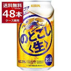 キリン のどごし生 350ml×48本(2ケース)【送料無料※一部地域は除く】