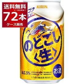 キリン のどごし生 350ml×72本(3ケース)【送料無料※一部地域は除く】