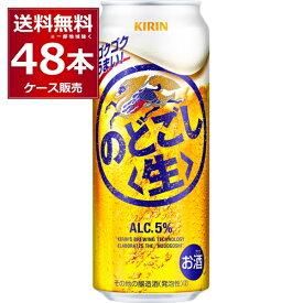 キリン のどごし生 500ml×48本(2ケース)【送料無料※一部地域は除く】