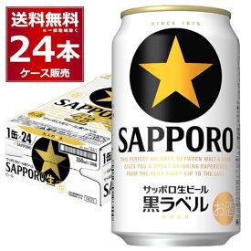 【楽天カード利用+エントリーでポイント最大16倍】サッポロ 生ビール黒ラベル 350ml×24本(1ケース)