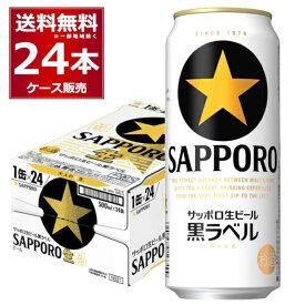 サッポロ 生ビール黒ラベル 500ml×24本(1ケース)【送料無料※一部地域は除く】