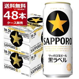 【500円レビュークーポン】サッポロ 生ビール黒ラベル 500ml×2ケース(48本)【送料無料※一部地域は除く】