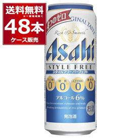 アサヒ スタイルフリーパーフェクト 500ml×48本(2ケース)【送料無料※一部地域は除く】