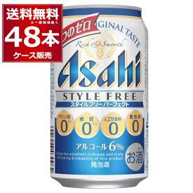 アサヒ スタイルフリーパーフェクト 350ml×48本(2ケース)【送料無料※一部地域は除く】